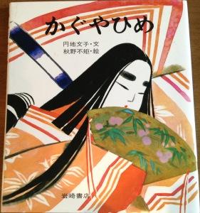 Kaguyahume ISBN