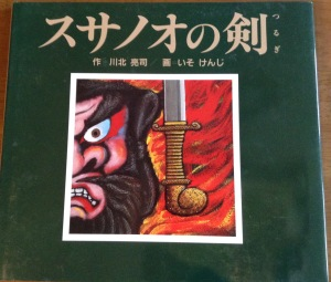 Susanoo's sword ISBN