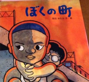 My town (Boku no machi) ISBN 4-591-07070-0
