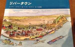 River Town ISBN4-89238-590-5