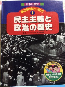 ISBN4-591-05977-4. Focus on civics, law and organization of Japanese society